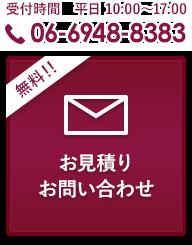 受付時間 平日 10:00~17:00 06-6351-9656 お見積りお問い合わせ 無料!!
